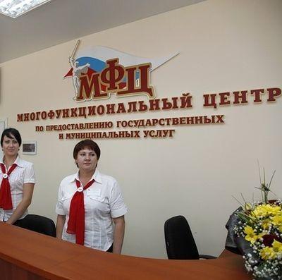 Регистрация договора дарения квартиры в мфц присутствие дарителя