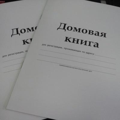 В каких случаях домовая книга необходима?