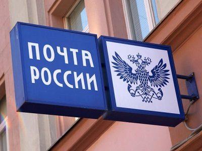 Регистрация иностранцев через почту России