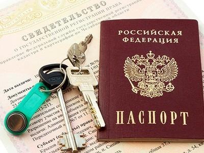Документы для регистрации в другом городе