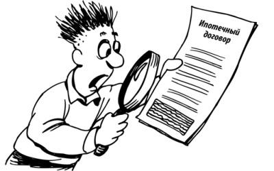 Заключение ипотечного договора и оформление права собственности на квартиру