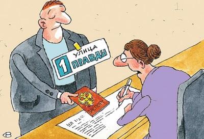 Должны ли совпадать адреса прописки и регистрации гражданина?