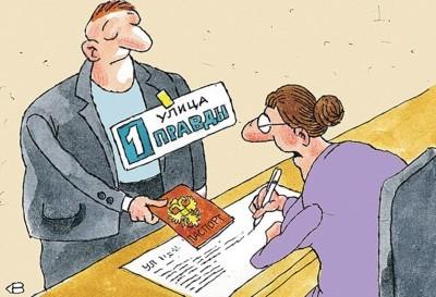 Сроки оформления прописки и регистрации
