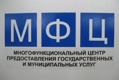 Осуществление регистрации через МФЦ
