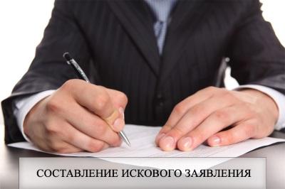 Как составить исковое заявление
