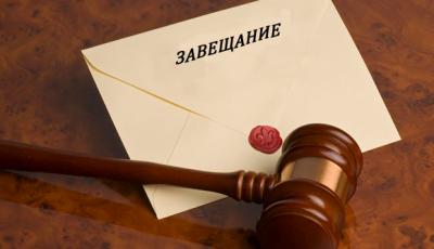 сколько стоит оформление документов на дом по завещанию img-1