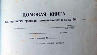 Учет граждан в домовой книге