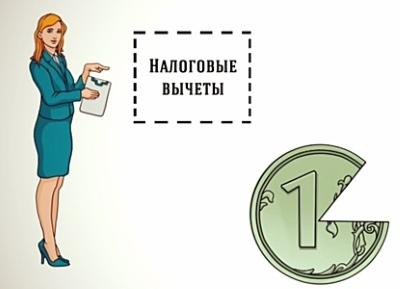 Как уменьшить размер налога