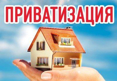 документы для приватизации квартиры мфц - фото 2