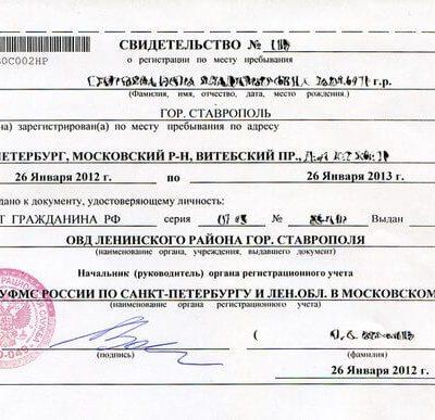 Как сделать временную регистрацию витебск