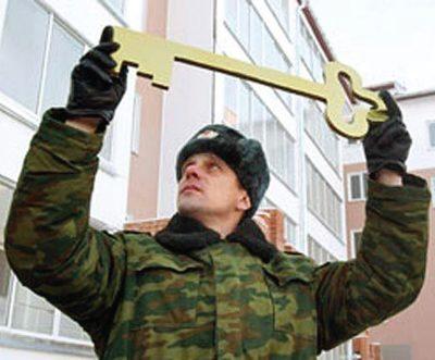 Военная ипотека, что это такое?