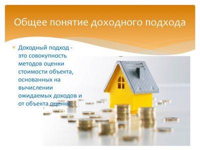 Что это такое - оценка недвижимости доходным подходом?