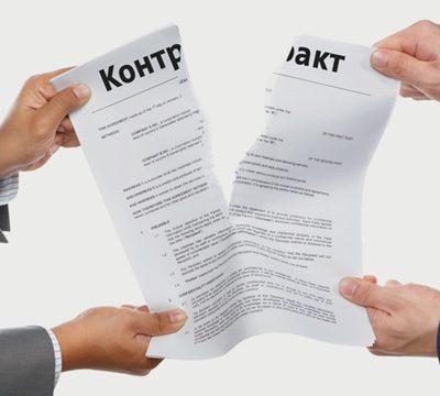 Как прекращается соглашение?