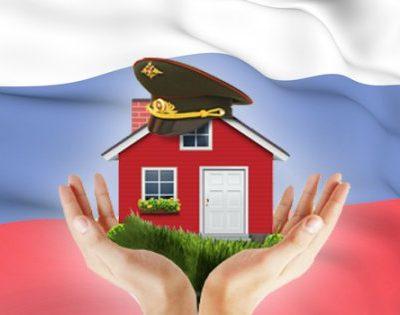 Заключение договора жилищного займа