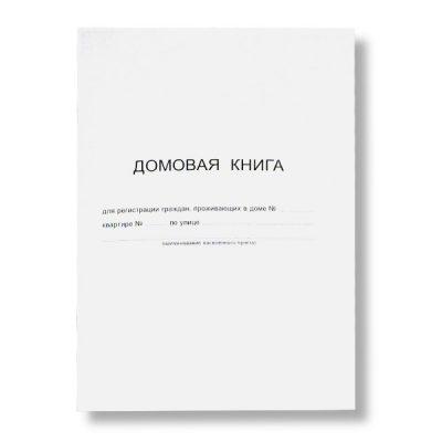 Суть документа и место его приобретения