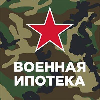 было военная ипотека в москве сумма 2017 всем