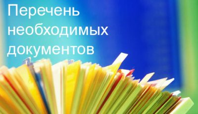 Перечень документов для снятия обременения по ипотеке