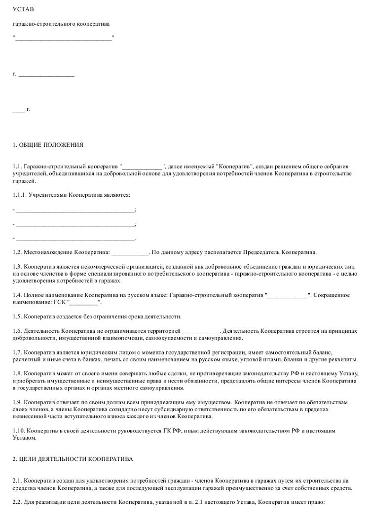 Как правильно оформить договор купли-продажи гаража в гаражном кооперативе (ГСК) и образец документа