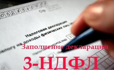 Форма 3 НДФЛ Налоговый Вычет - картинка 2