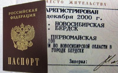 Заявление на временную регистрацию по месту пребывания.