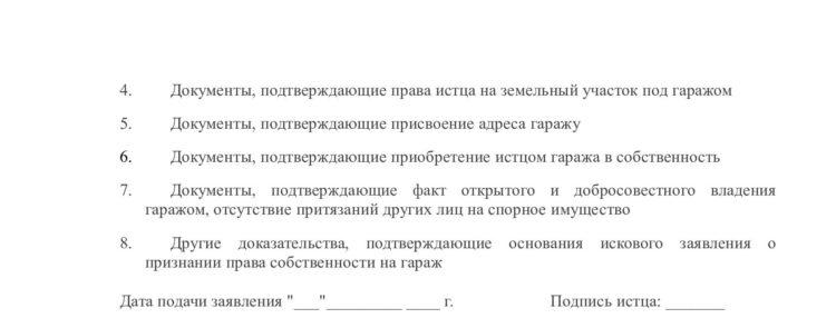 перечень документов для признания права собственности а земельный участок тут, там