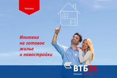 Ипотечный кредит втб реально ли получить кредит
