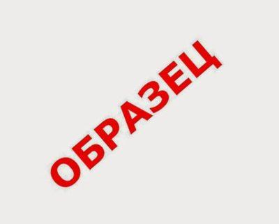 Заявление об отмене судебного приказа (образец)