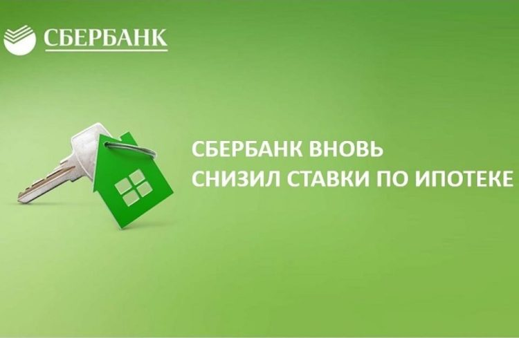 Так можно ли поменять срок ипотеки удачные