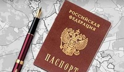 Получение паспорт не по месту прописки