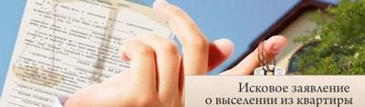 Изображение - Исковое заявление о выселении и о снятии с учета iskovoe_zajavlenie_o_vyselenii_iz_kvartiry
