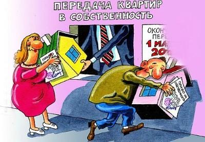 Изображение - Правовое регулирование отмены приватизации квартиры Privatizatsiya-munitsipalnoj-kvartiry1