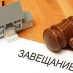Оформление квартиры в наследство без завещания наследодателя
