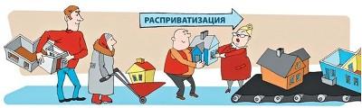 Изображение - Правовое регулирование отмены приватизации квартиры rasprivatizaciya-01