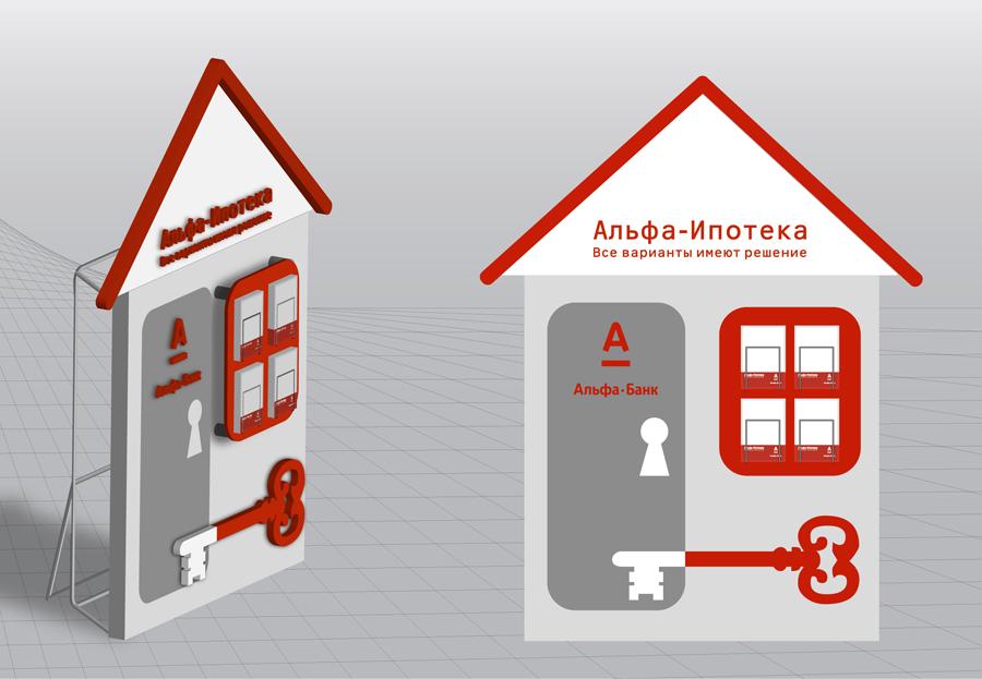 Альфа банк челябинск рефинансирование кредитов