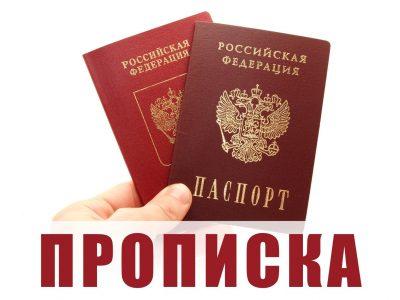 Изображение - Документы для выписки из квартиры и прописки в другую квартиру propiska_2_16072006-400x300