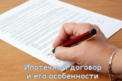 Изображение - Заявление о снятии обременения с квартиры или письмо в банк образец, доверенность Ipotechnyy_dogovor_1_13101244-400x266