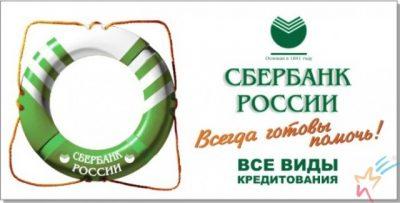 Изображение - Заявление о снятии обременения с квартиры или письмо в банк образец, доверенность Sberbanke_1_13100441-400x203