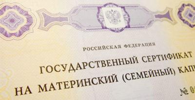 Изображение - Какие документы нужно предоставить в пфр для получения материнского капитала mat_kapital_1_26190130-400x206