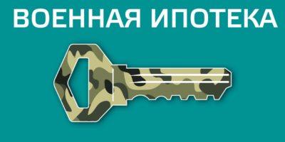 Изображение - Нюансы оформления военной ипотеки ipoteka_dlya_voennyh_1_29174159-400x200