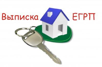 Регистрация права собственности на нежилую недвижимость