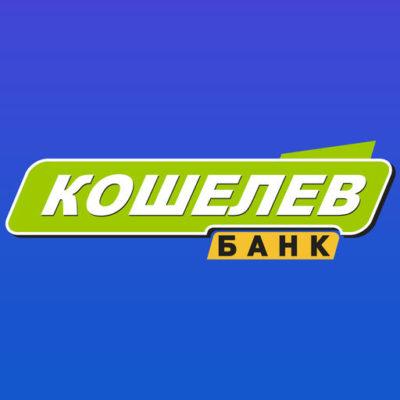 Изображение - Где дают ипотеку без первого взноса Koshelev_Bank_1_05080805-400x400