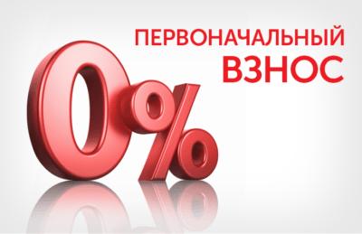 Изображение - Как взять квартиру от застройщика в ипотеку без первоначального взноса bez_pervogo_vznosa_1_17194403-400x259