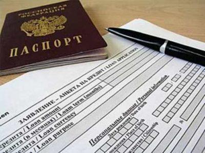 Изображение - О возможности оформления ипотеки на комнату dokumentam__neobhodimym_dlya_oformleniya_zayavki_1_13221716-400x300