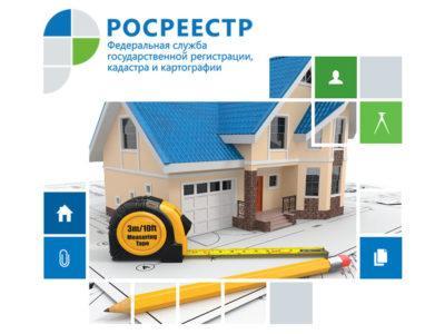 Изображение - Что такое закладная при ипотеке и какие существуют подводные камни rosreestr_1_13115938-400x300