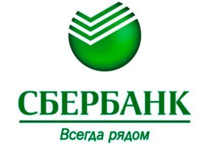 Изображение - Ипотека для бизнеса как и где оформить займ sberbank_1_06092847-400x286