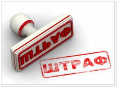 Изображение - Правомерно ли расторжение ипотечного договора, если часть кредита погашена маткапиталом shtrafnye_sankcii_1_11120435-400x297