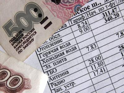 Изображение - Как распечатать квитанцию жкх на оплату квартиры kvitanciya_zhkh_po_licevomu_schetu_2_01103344-400x300