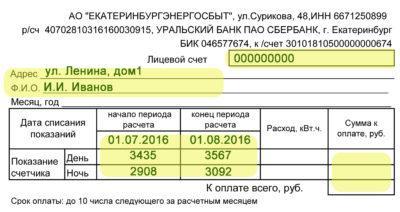 Изображение - Как распечатать квитанцию жкх на оплату квартиры licevoy_schet_kvitanciya_1_01104258-400x212