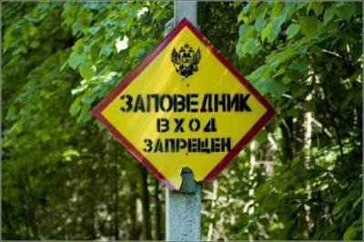 Изображение - Этапы и порядок получения в аренду земли у администрации города, сельского поселения zapovedniki_1_21191513-400x266