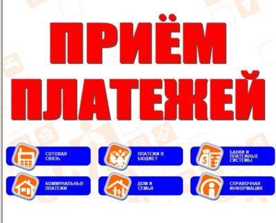Изображение - Оплата жкх по лицевому счёту как и где осуществить oplata__ru____1_29103700-400x324